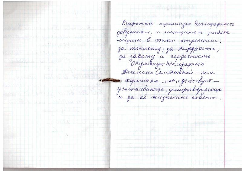 Безымянный1_1_отделение