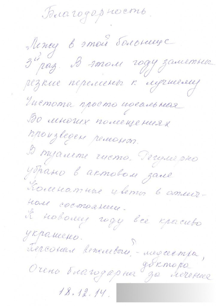 Отзыв пациента 2 отделения_2