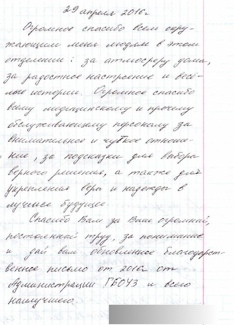 29 апреля 2016_1_отделение